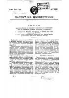 Патент 19301 Приспособление к мяльным машинам для вытряхивания из промятых стеблей кострики и примесей