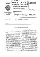 Патент 773836 Асинхронный электродвигатель