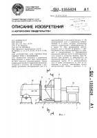 Патент 1355424 Устройство для сборки под сварку труб с фланцами