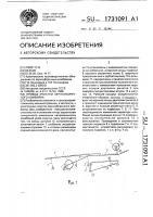 Патент 1731091 Привод очистки зерноуборочного комбайна