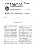 Патент 390544 Сигнальный датчик