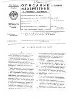 Патент 503691 Устройство для сборки и сварки