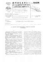 Патент 514378 Кассета для нанесения пленки на плоские пластины