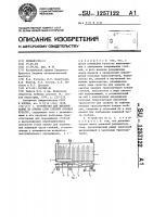 Патент 1257122 Устройство для выравнивания по комлям слоя стеблей лубяных культур