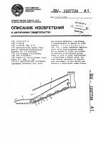 Патент 1237734 Водоспускное сооружение