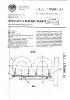 Патент 1792891 Грузозахватное устройство для пакета изделий