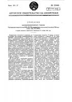 Патент 23446 Электропневматический тормоз