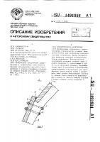 Патент 1491934 Водопропускное сооружение под насыпью