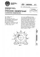 Патент 1603480 Статор электрической машины