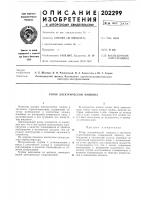 Патент 202299 Ротор электрической машины