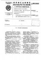 Патент 985460 Солнечный водоподъемник