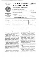 Патент 893493 Поворотный стол для сборки под сварку