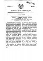Патент 14947 Машина для послойного дробления торфяной залежи
