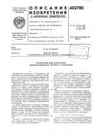 Патент 402780 Патент ссср  402780