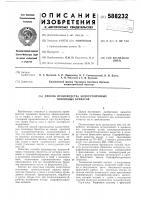 Патент 588232 Способ производства водоустойчивых топливных брикетов