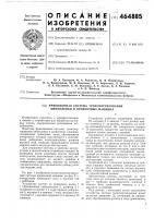 Патент 464885 Фрикционная система транспортирования кинопленки в проявочных машинах
