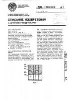 Патент 1302378 Магнитопровод электрической машины