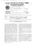 Патент 176831 Машина для нарезки швов в свежеуложенном бетонном покрытии