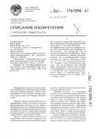 Патент 1761596 Способ снижения донного сопротивления плоских тел и устройство для его осуществления