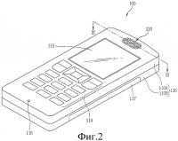 Патент 2353067 Устройство мобильной связи (варианты)
