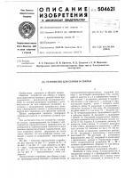 Патент 504621 Устройство для сборки и сварки