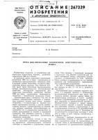 Патент 267339 Пресс для опрессовки коллекторовмашин