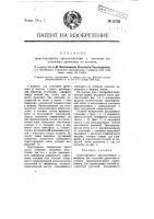 Патент 12725 Транспортерное приспособление к машинам для отделения древесины от волокон