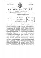 Патент 54543 Прибор для испытания плотности запрессовки золотниковых втулок