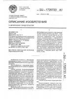 Патент 1720723 Способ обогащения железных руд и концентратов