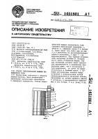 Патент 1451801 Статор электрической машины переменного тока