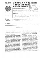 Патент 720058 Делинтер