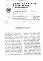 Патент 193709 Устройство для профилирования резиновых заготовок