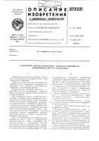 Патент 273321 Устройство для исследования помехоустойчивости нелинейных систем управления