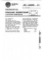 Патент 1238800 Способ флотации графита