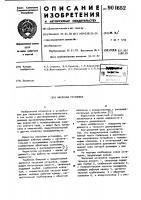 Патент 901652 Насосная установка
