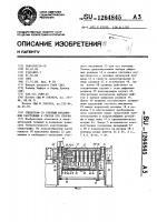 Патент 1264845 Спидограф со счетным механизмом расстояния и способ его сборки