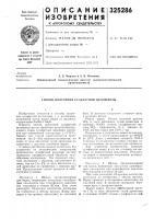 Патент 325286 Способ получения сульфатной целлюлозы