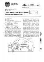 Патент 1547771 Сепаратор зернового вороха