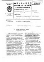 Патент 664135 Источник сейсмических сигналов вибрационного действия
