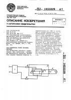 Патент 1453329 Измеритель уровня звуковых сигналов