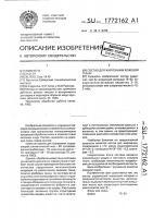 Патент 1772162 Состав для жирования кожевой ткани