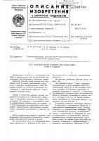 Патент 543706 Рабочий орган машины для прокладки труб и кабеля