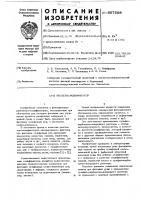 Патент 607598 Реагент-модификатор