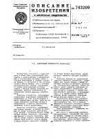Патент 743209 Адаптивный компенсатор радиопомех