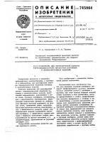 Патент 745864 Подъемник для многоярусной камеры термовлажностной обработки бетонных и железобетонных изделий