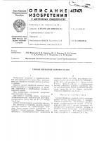 Патент 417471 Патент ссср  417471