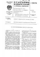 Патент 728778 Способ формирования бунта из хлопка-сырца