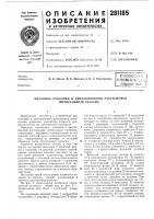 Патент 281185 Библиотека i