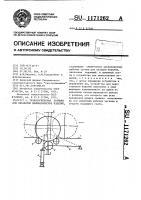 Патент 1171262 Технологическая позиция для обработки цилиндрических изделий