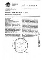 Патент 1718167 Способ определения запаса прочности опорного целика
